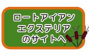 ロートアイアン・エクステリア.com