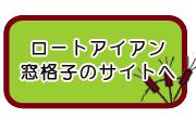 ロートアイアン窓格子・面格子・防犯格子オーダー.com