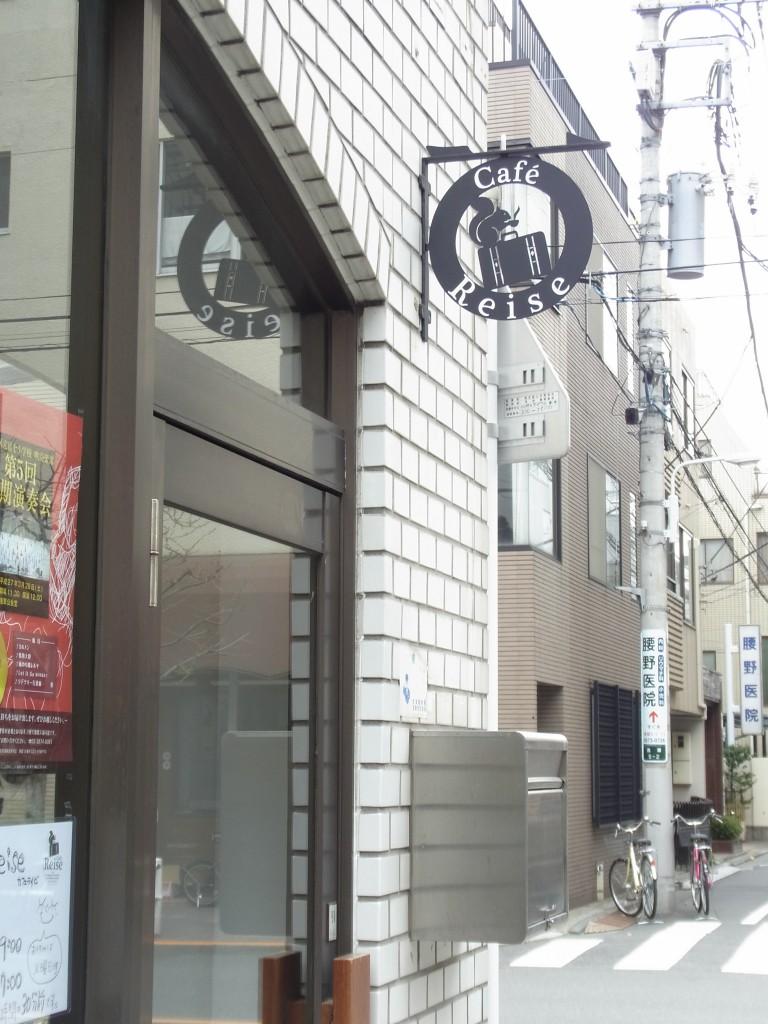 カフェライゼ様入口