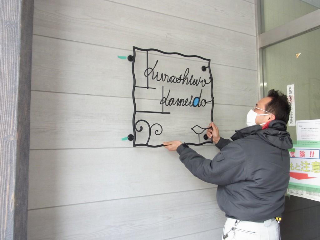 マンションの玄関に館銘板