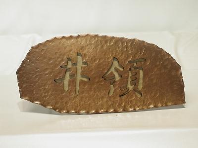 漢字切抜プレート表札