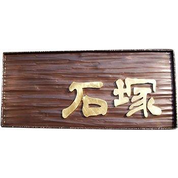 銅、真鍮表札