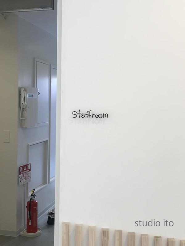 スタッフルームのサイン