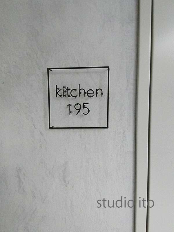 キッチンのルームサイン