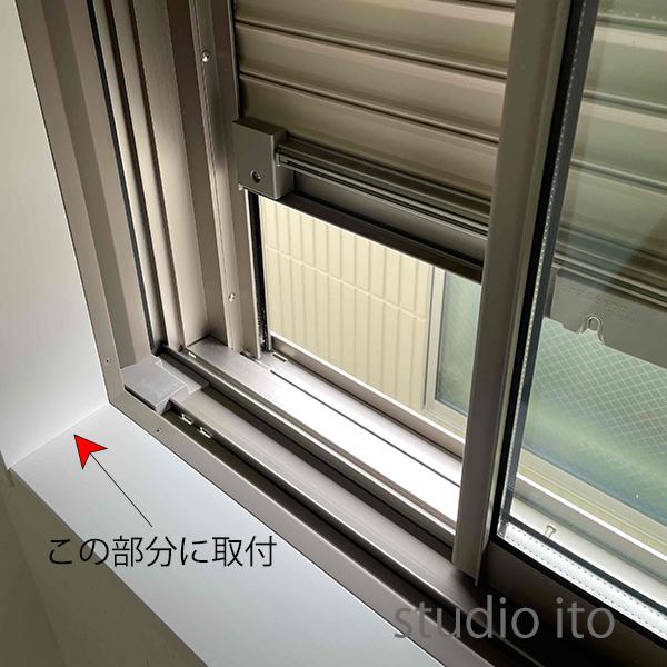 室内用窓格子の取付位置
